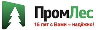 Производство и продажа пиломатериалов в Екатеринбурге и области